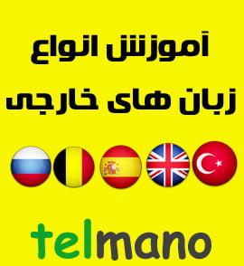 آموزش انواع زبان های خارجی