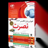 دانلود رایگان آموزش مکالمه زبان انگلیسی نصرت به روش نصرت صوتی mp3 در 30 روز 100% تضمینی موبایل و ماشین آیفون + کتاب pdf