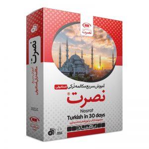آموزش سریع مکالمه زبان ترکی استانبولی نصرت