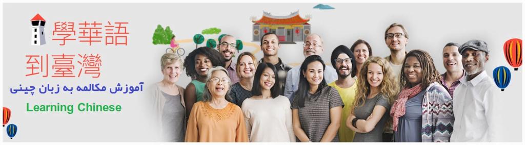 دانلود آموزش مکالمه زبان چینی به روش نصرت در 30 روز رایگان mp3 کتاب pdf غرهنگ لغات