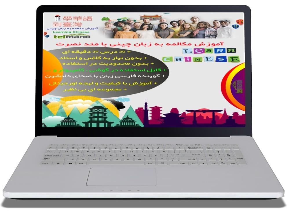 chinese learning nosrat mp3 download free دانلود آموزش مکالمه زبان چینی به روش نصرت در 30 روز رایگان mp3 کتاب pdf غرهنگ لغات
