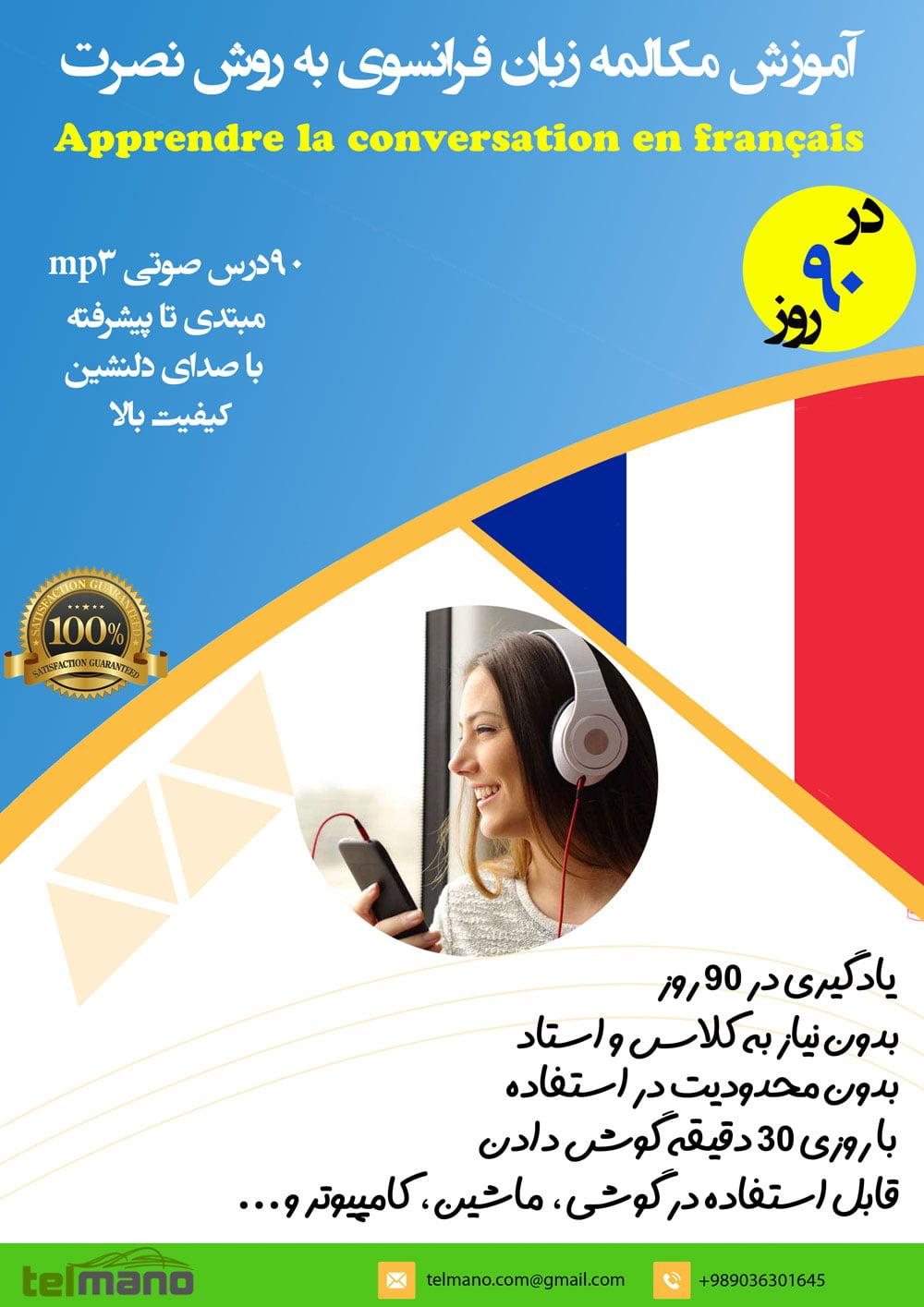 دانلود رایگان آموزش مکالمه زبان فرانسوی به روش نصرت صوتی mp3 در 30 روز 100% تضمینی موبایل و ماشین آیفون + کتاب pdf