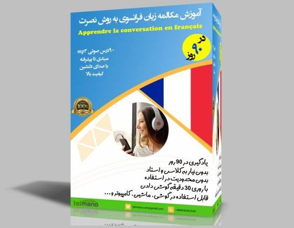 دانلود رایگان آموزش مکالمه زبان فذانسوی france به روش نصرت صوتی mp3 در 30 روز 100% تضمینی موبایل و ماشین آیفون + کتاب pdf