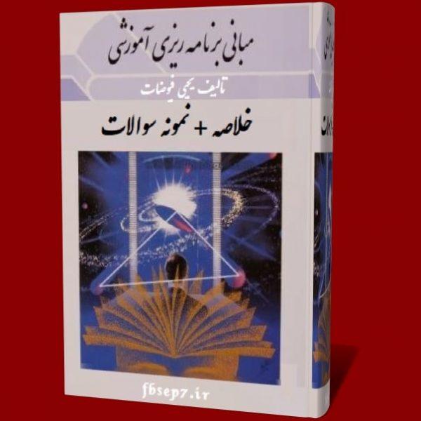 دانلود خلاصه کتاب مبانی برنامه ریزی آموزشی دکتر یحیی فیوضات pdf + نکات و نمونه سوالات رایگان