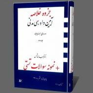 دانلود کتاب آیین-دادرسی-مدنی-جلد-دوم pdf
