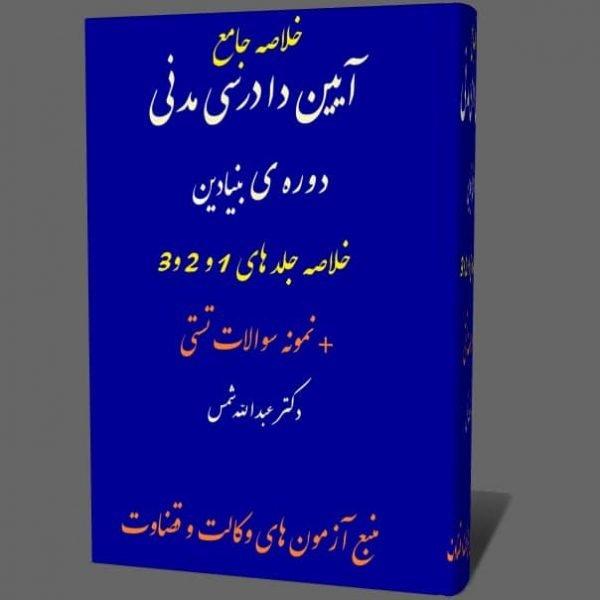 دانلود جزوه خلاصه-آیین-دادرسی-مدنی-دکتر-شمس