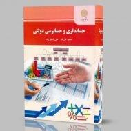 دانلود جزوه کتاب حسابداری و حسابرسی دولتی pdf