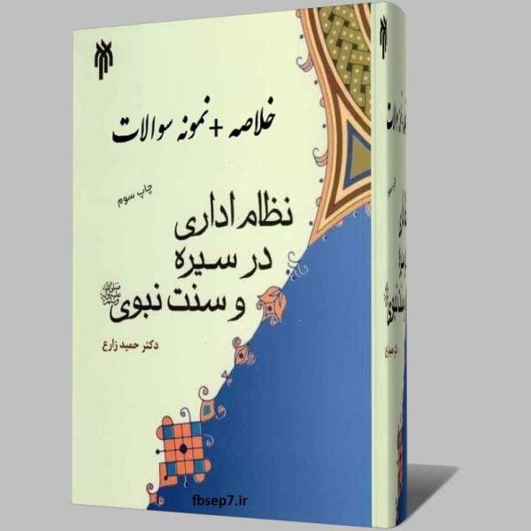 جزوه خلاصه کتاب نظام-اداری-در-سیره-و-سنت-نبوی-pdf