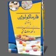 دانلود خلاصه کتاب فارماکولوژی پرستاری داروشناسی pdf