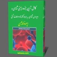 دانلود خلاصه کتاب ایمنی شناسی و ویروس شناسی ایمونولوژی پزشکی pdf نمونه سوالات تستی