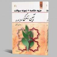 آیین-زندگی-و-اخلاق-کاربردی-احمد-حسین-شریفی