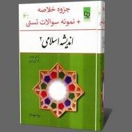 دانلود رایگان کتاب اندیشه-اسلامی-2-غفارزاده-و-عزیزی pdf