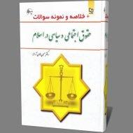 دانلود کتاب حقوق اجتماعی و سیاسی در اسلام حسین جوان آراسته pdf + خلاصه و نمونه سوالات
