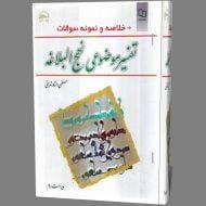 دانلود رایگان کتاب-تفسیر-موضوعی-نهج-البلاغه-دلشاد-تهرانی-pdf متن
