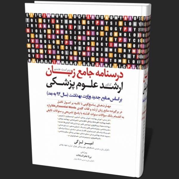 دانلود ترجمه کتاب زبان امیر لزگی به همراه لغات و نمونه سوالات - زبان ارشد پزشکی لزگی pdf