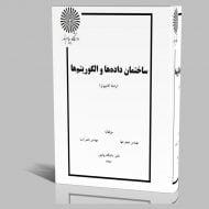 دانلود رایگان کتاب ساختمان-داده-ها-و-الگوریتم-ها-پیام-نور pdf