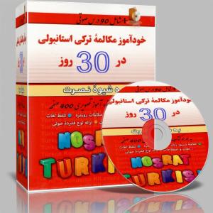 learn-turkish