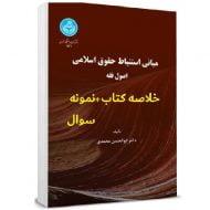 دانلود خلاصه کتاب اصول فقه ابوالحسن محمدی pdf + جزوه و نمونه سوالات تستی با پاسخ
