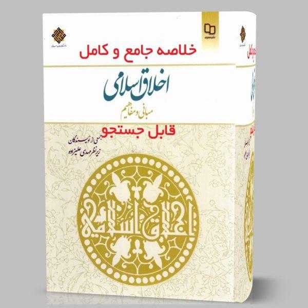 دانلود کتاب اخلاق اسلامی مبانی و مفاهیم جمعی از نویسندگان قابل جستجو و سرچ pdf