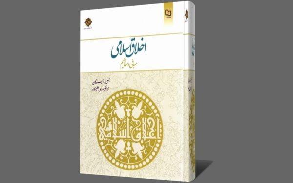 دانلود کتاب اخلاق اسلامی مبانی و مفاهیم جمعی از نویسندگان pdf