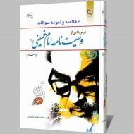 دانلود کتاب وصایای امام خمینی (ره) pdf + خلاصه پاورپوینت + نکات مهم و نمونه سوالات