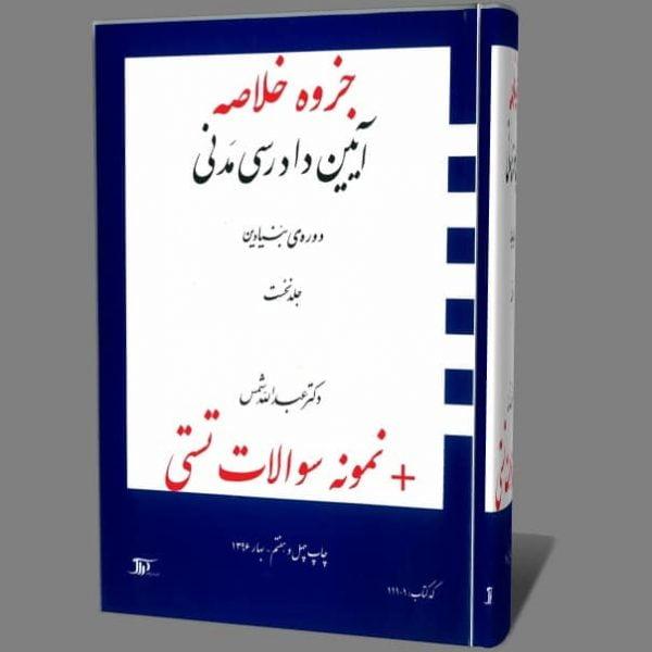 دانلود رایگان کتاب و خلاصه آیین-دادرسی-مدنی-جلد-1 pdf