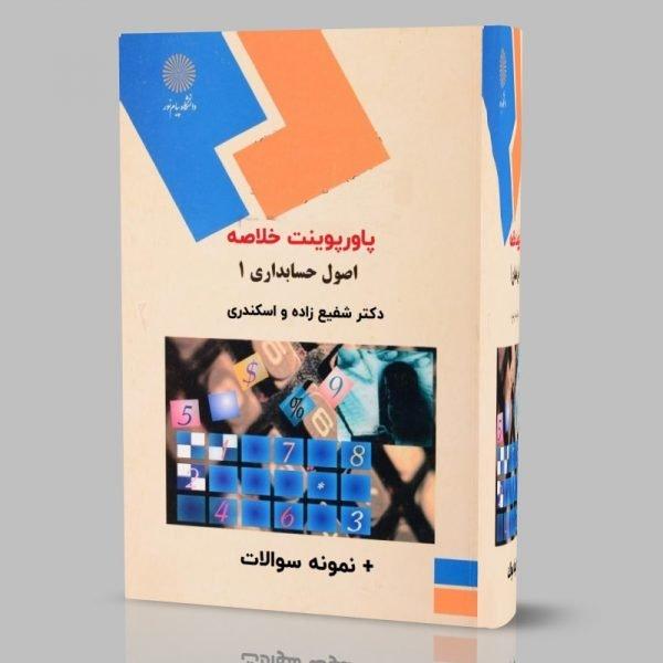 دانلود جزوه اصول حسابداری 1 یک خلاصه کتاب شفیع زاده و اسکندری pdf پاورپوینت