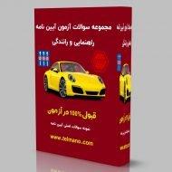 دانلود رایگان مجموعه سوالات آزمون راهنمایی و رانندگی pdf