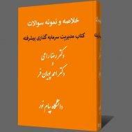 جزوه خلاصه کتاب مدیریت سرمایه گذاری پیشرفته دکتر راعی و پویان فر pdf