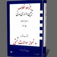 دانلود خلاصه و کتاب آیین دادرسی مدنی جلد سوم ۳ دکتر عبداله شمس + نمونه سوالات تستی