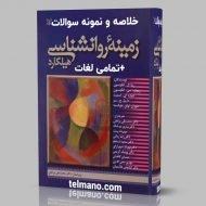 دانلود جزوه خلاصه کتاب زمینه روانشناسی عمومی هیلگارد ترجمه دکتر براهنی