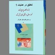 دانلود خلاصه کتاب تحقیق در عملیات 1 دکتر عادل آذر به صورت پاورپوینت به همراه مثال ها و نمونه سوالات