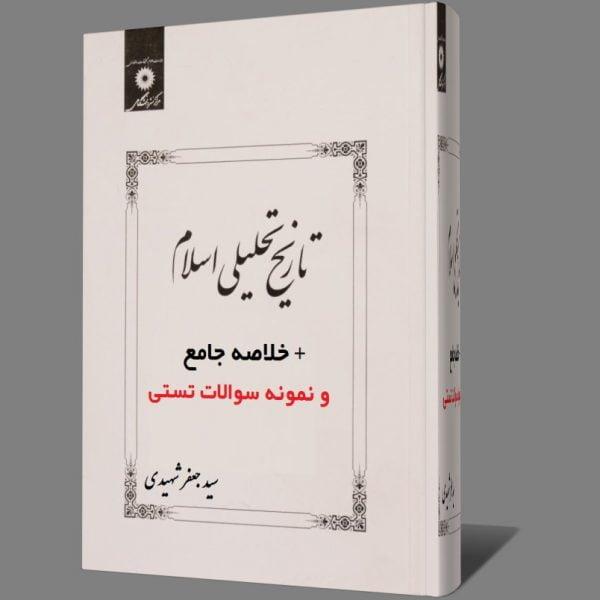 دانلود کتاب تاریخ تحلیلی اسلام سید جعفر شهیدی pdf + جزوه خلاصه و نمونه سوالات تستی
