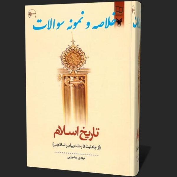 کتاب تاریخ اسلام از جاهلیت تا رحلت پیامبر تاریخ اسلام از جاهلیت تا رحلت پیامبر pdf