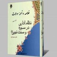دانلود رایگان نظام-اداری-در-سیره-و-سنت-نبوی-pdf