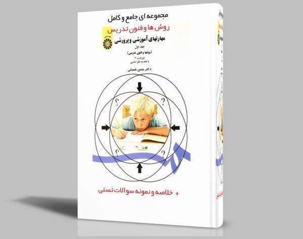 دانلود رایگان کتاب روش ها و فنون تدریس شعبانی pdf