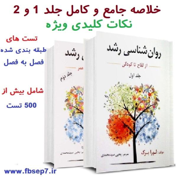 دانلود خلاصه روانشناسی رشد لورابرک pdf جلد ۱ و ۲ کتاب + نکات کلیدی و نمونه سوالات تستی