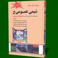 دانلود حل-المسائل-شیمی-عمومی-2-مورتیمر pdf