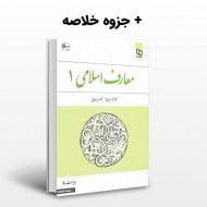 دانلود کتاب و خلاصه معارف اسلامی یک 1 pdf محمد سعیدی مهر و امیر دیوانی