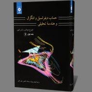 دانلود کتاب حساب دیفرانسیل و انتگرال توماسجلد 1 اول قسمت 2 دوم زبان فارسی