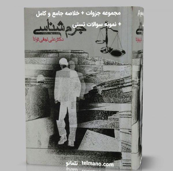 دانلود رایگان خلاصه کتاب جرم شناسی دکتر علی نجفی توانا pdf