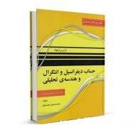 دانلود-حل-المسائل-کتاب-حساب-دیفرانسیل-و-انتگرال-و-هندسه-تحلیلی-جلد-دوم-به-زبان-فارسی1