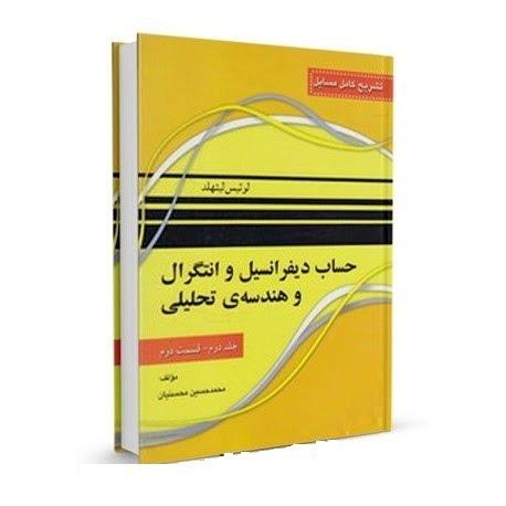 کتاب-حساب-دیفرانسیل-لیتهلد-و-انتگرال-و-هندسه-تحلیلی-لوئیس-لیتهلد-جلد-2-قسمت-دوم-2