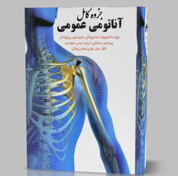 دانلود کتاب و جزوه آناتومی عمومی pdf