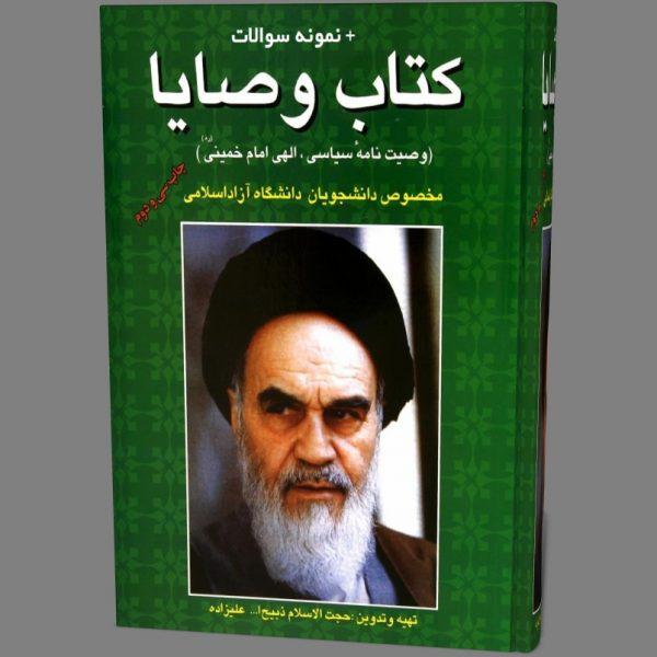 دانلود رایگان کتاب وصایای امام خمینی دانشگاه آزاد pdf