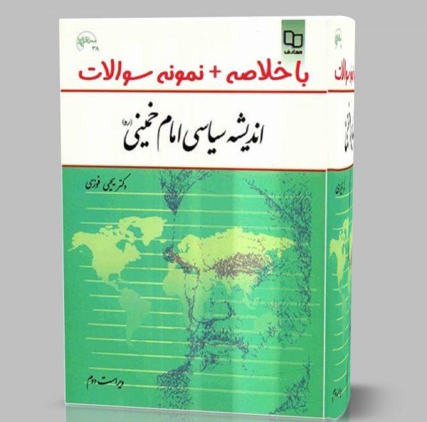 دانلود رایگان جزوه خلاصه کتاب اندیشه سیاسی امام خمینی pdf