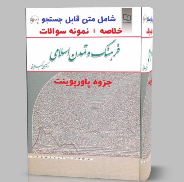 دانلود رایگان کتاب تاریخ فرهنگ تمدن ولایتی قابل سرچ و جستجو متن کتاب pdf
