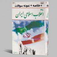 دانلود خلاصه و کتاب تاریخ انقلاب اسلامی ایران جمعی از نویسندگان pdf + نمونه سوالات
