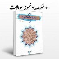 دانلود کتاب اندیشه اسلامی 2