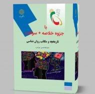 کتاب تاریخچه و مکاتب روانشناسی دانلود رایگان جزوه خلاصه pdf